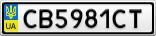 Номерной знак - CB5981CT