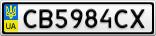 Номерной знак - CB5984CX