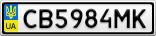 Номерной знак - CB5984MK