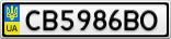 Номерной знак - CB5986BO