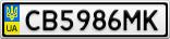 Номерной знак - CB5986MK