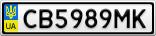 Номерной знак - CB5989MK