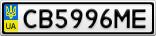 Номерной знак - CB5996ME