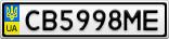 Номерной знак - CB5998ME