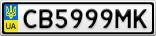 Номерной знак - CB5999MK