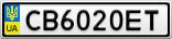 Номерной знак - CB6020ET