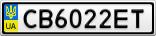 Номерной знак - CB6022ET