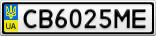 Номерной знак - CB6025ME