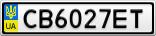 Номерной знак - CB6027ET