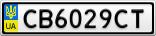 Номерной знак - CB6029CT