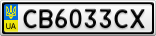 Номерной знак - CB6033CX
