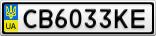 Номерной знак - CB6033KE