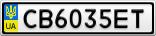 Номерной знак - CB6035ET