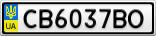 Номерной знак - CB6037BO