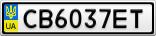 Номерной знак - CB6037ET