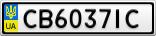Номерной знак - CB6037IC