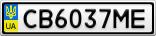 Номерной знак - CB6037ME