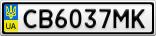 Номерной знак - CB6037MK