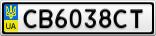 Номерной знак - CB6038CT