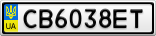 Номерной знак - CB6038ET