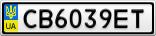 Номерной знак - CB6039ET