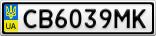 Номерной знак - CB6039MK