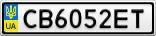 Номерной знак - CB6052ET