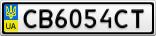 Номерной знак - CB6054CT