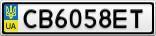 Номерной знак - CB6058ET
