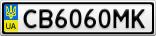 Номерной знак - CB6060MK
