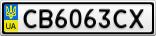 Номерной знак - CB6063CX