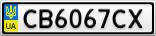 Номерной знак - CB6067CX