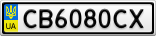 Номерной знак - CB6080CX