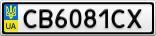 Номерной знак - CB6081CX