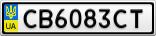 Номерной знак - CB6083CT