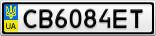 Номерной знак - CB6084ET