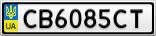 Номерной знак - CB6085CT