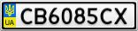 Номерной знак - CB6085CX