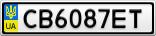 Номерной знак - CB6087ET