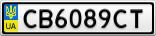 Номерной знак - CB6089CT