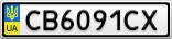 Номерной знак - CB6091CX