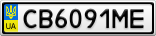 Номерной знак - CB6091ME
