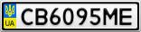 Номерной знак - CB6095ME