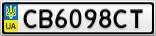 Номерной знак - CB6098CT