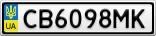 Номерной знак - CB6098MK