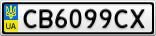 Номерной знак - CB6099CX