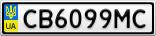 Номерной знак - CB6099MC