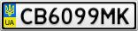 Номерной знак - CB6099MK