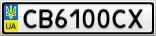 Номерной знак - CB6100CX