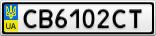 Номерной знак - CB6102CT